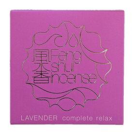 風水香 基本運(リラックス)アップ/ラベンダーの香り「3個までメール便対応」【風水】【線香】【お香】