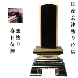 国産位牌・会津塗り位牌・春日4.0寸【smtb-td】【RCP】