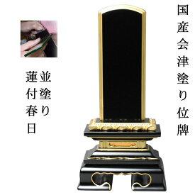 国産位牌・会津塗り位牌・蓮付き春日4.0寸【smtb-td】【RCP】