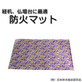 Fire safety mat, ideal for 経机, a Buddhist altar table (goods ) Japan fire retardant Association of certified products