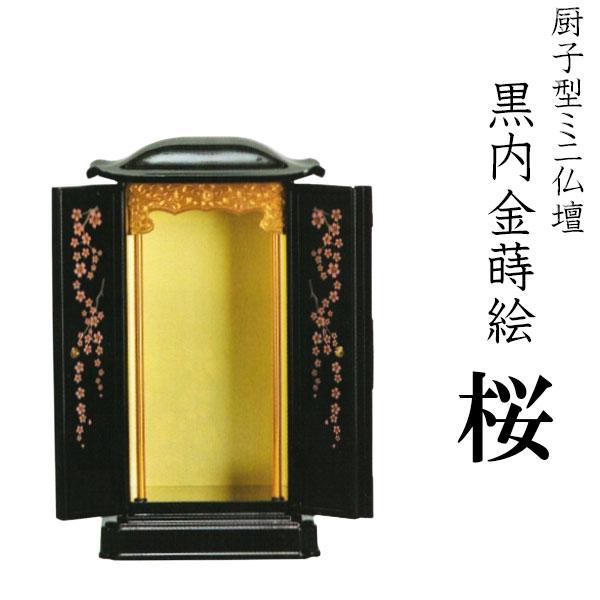 厨子型ミニ仏壇・【黒内金蒔絵】桜・小【smtb-td】【RCP】