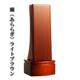 タモ材モダン位牌【蘭】ライトブラウン 4.5寸 送料無料【smtb-td】【RCP】