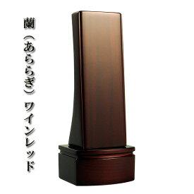 タモ材モダン位牌【蘭】ワインレッド 4.5寸 送料無料【smtb-td】【RCP】