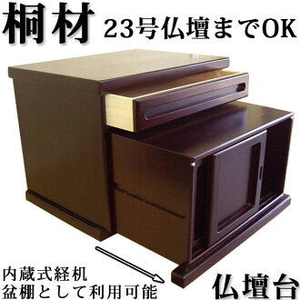 Altar table, a rosewood color