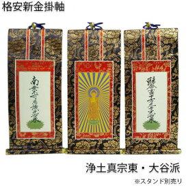 掛軸・新金・浄土真宗東・大谷派・3枚セット・20代 【RCP】