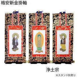 掛軸・新金・浄土宗・3枚セット・豆代 【RCP】