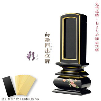 Mortuary ancestor worshipping deferred out tablets making Buddhist altars