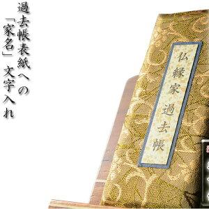 過去帳は別売り【過去帳表紙への「家名」文字入れ】表紙布タイプ【RCP】