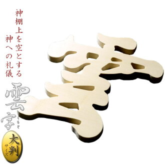 Household Shinto altar, God tool cat POS Buddhist altar, household Shinto altar Shinto