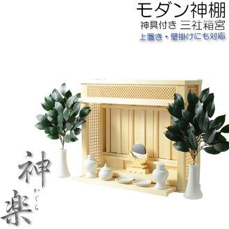 Household Shinto altar household Shinto altar God tool