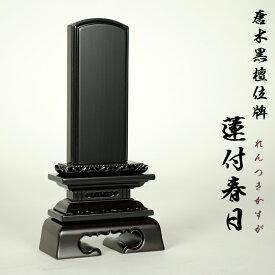 黒檀蓮付春日位牌4.0寸【smtb-td】【RCP】