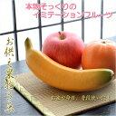 【仏縁堂セール10%OFF】お盆飾り【本物そっくりのイミテーションフルーツ:お供え果物(くだもの)3点】お盆・命日・…