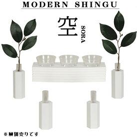 白いモダン神具セット【空SORA】ホワイト・送料無料【RCP】