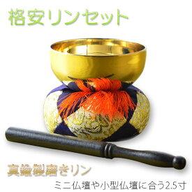仏具【格安リンセット:真鍮製磨きリン 布団・リン棒付き3点 2.5寸】仏壇 おりん かね 磬 鐘 鈴【RCP】