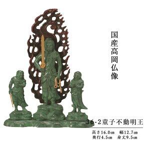 国産高岡仏像・童子不動明王16cm・青銅彩色