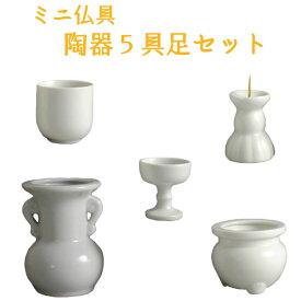 ミニ仏壇・小型仏壇用【陶器仏具5具足】【RCP】