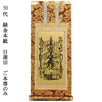 Hanging scroll for Takashi Nichiren family's Buddhist altars