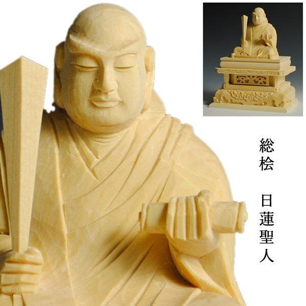 【仏像】高級上彫り・総檜・日蓮宗・日蓮聖人2.5寸【smtb-td】【RCP】