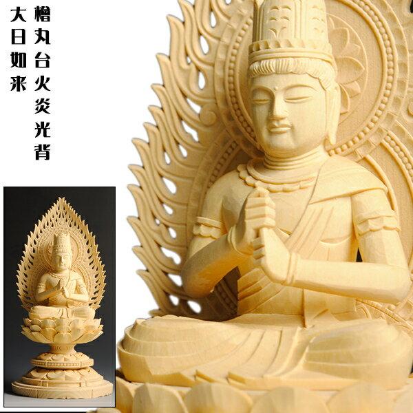 【仏像】高級上彫り・真言宗大日如来・檜丸台火炎光背・2.0寸【smtb-td】【RCP】