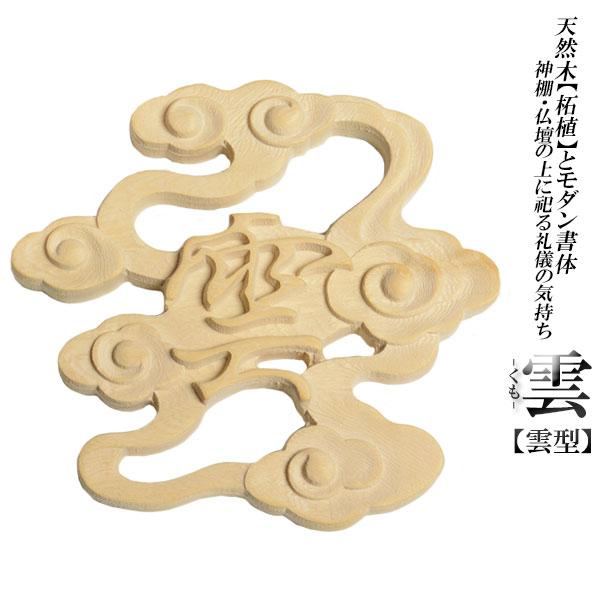天然木「柘植」彫り【雲-くも-雲型】仏壇・神棚ネコポス送料無料【仏具】【RCP】