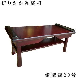 (沖洗) 豪華経機,可折疊,紫檀木色調 20 號