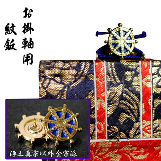 I pin crest tack hanging scroll credit for hanging scrolls, a hanging scroll weight, a hanging scroll