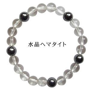 数珠ブレスレット・水晶ヘマタイト・親玉8ミリ ネコポス送料無料