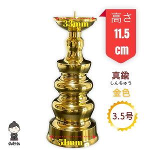 3.5号 11.5cm ローソク立て 真鍮色 金色 仏壇 仏具 お盆 彼岸 法事 上磨き ゴールド 蝋燭 火立て 燭台 各宗派