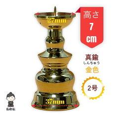 2号約7cmローソク立て真鍮色金色仏壇仏具お盆彼岸法事上磨きゴールド蝋燭火立て燭台各宗派