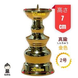 2号 約7cm ローソク立て 真鍮色 金色 仏壇 仏具 お盆 彼岸 法事 上磨き ゴールド 蝋燭 火立て 燭台 各宗派