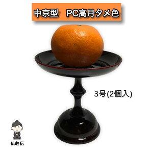 高月 中京型 3号 溜色 供物 一対 仏壇 仏具 たかつき タメ色 おかし くだもの お供え ABS ウレタン お盆 果物 お菓子 2個セット