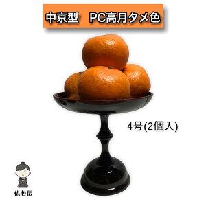 高月 中京型 4号 溜色 供物 一対 仏壇 仏具 たかつき タメ色 おかし くだもの お供え ABS ウレタン お盆 果物 お菓子 2個セット