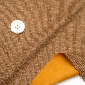 スラブな雰囲気の ストライプなリブ編みとフラットな貼り合わせ ダブルフェイスモカ/マスタード  コットン 50cm単位 はかり売り 手芸 クラフト 生地 布 ファッション