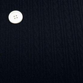 28日23.59まで ポイント10倍 ニット生地 なわ編みDネイビー 120cm 幅50cm単位 はかり売り 手芸 クラフト