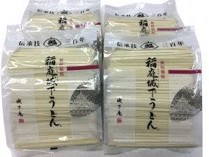 秋田 稲庭城下うどん 500g×4袋 稲庭うどん 送料無料 食べやすい