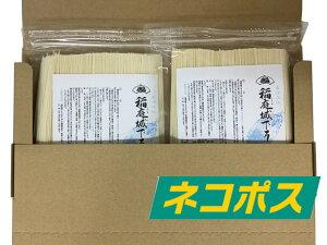 秋田 稲庭 稲庭城下 そうめん 300g 2袋 送料無料