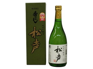 鈴木酒造 秀よし 純米吟醸酒 松声 720ml 秋田の日本酒
