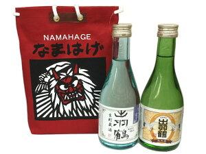 秋田 出羽鶴 観光袋 なまはげ 300ml × 2本 秋田の日本酒