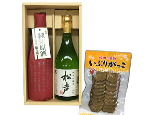 【おつまみセット】福乃友 純米原酒 & 秀よし 純米吟醸酒 松声