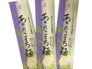 秋田 物産中仙 あきたこまち麺3束セット