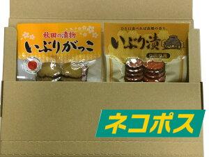 秋田県 大仙市 物産中仙いぶりがっこ & いぶり人参 大根 漬物 送料無料