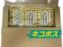 【ネコポス発送】秋田 いぶりがっこチーズサンド3個