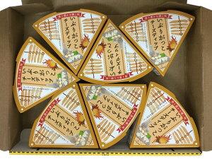 香り豊かな燻し味 秋田 いぶりがっこ チーズ ディップ 7個セット 送料無料