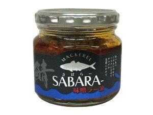 【新登場】SABARA- 鯖味噌 ラー油 さば みそ 鯖みそ さばらー