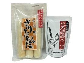 秋田 物産中仙 あきたこまち 100%使用 炭火焼 きりたんぽ 3本 & 比内地鶏スープ 常温