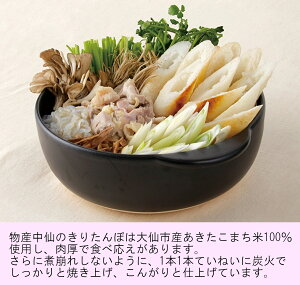 秋田 物産中仙 比内地鶏 炭火焼 きりたんぽ鍋セット 4人前 送料無料 産地直送