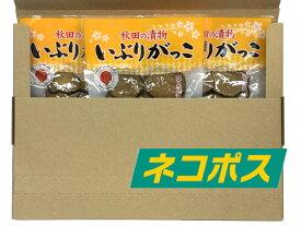 秋田県 大仙市 物産中仙 いぶりがっこ 3袋 大根 漬物 送料無料