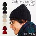 3way ニット帽 カシミヤ 100%【全8色】レディース メンズ 帽子 ニットキャップ ニットワッチ ビーニー ニット帽子 カ…