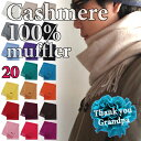 『カシミヤ 100% マフラー』【全20色】【送料無料】【レディース マフラー】【メンズ マフラー】【カシミヤマフラー …