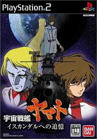 宇宙戦艦ヤマト イスカンダルへの追憶 初回生産限定版 【中古】